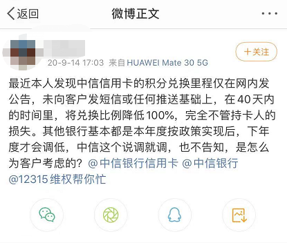 用户质疑虚假宣传 中信银行苏州分行积分兑换有多难?