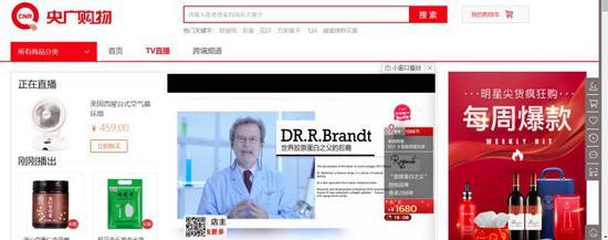 央广购物网络平台页面 图片来自网页截图