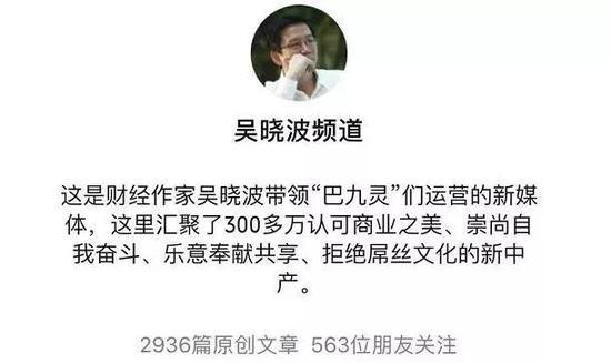"""""""吴晓波频道""""要来A股了!"""