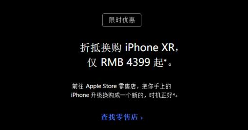 促销新iPhone,实为变相削价?