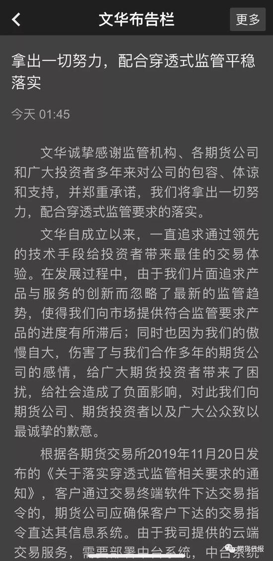 文华财经今日凌晨发布公告:提供免费全套软件产品