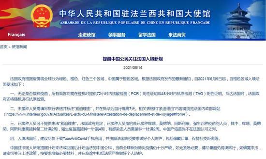 法国入境新规发布!驻法使馆提醒中国公民关注