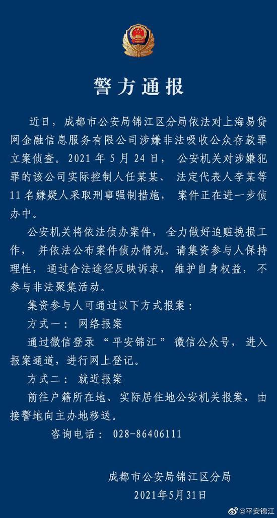 �D片�碓矗撼啥际泄�安局�\江�^分局官方微博