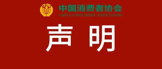 中国消费者协会严正声明:不从事商品经营和盈利性服务