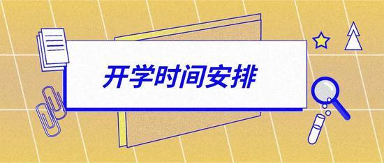 北京开学时间定了:中小学、幼儿园、高等学校错峰返校 分批报到