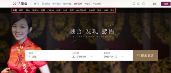 华住官网截图,旗下的主要酒店品牌