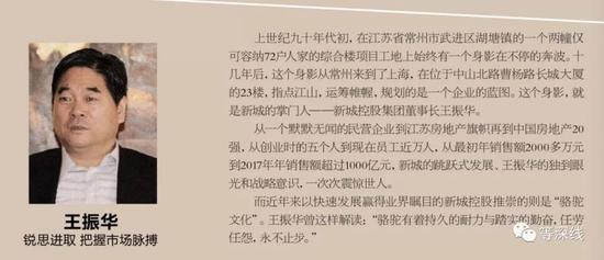 加拿大永久居民王振华的中国往事