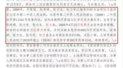 图片来自中国裁判文书网截图