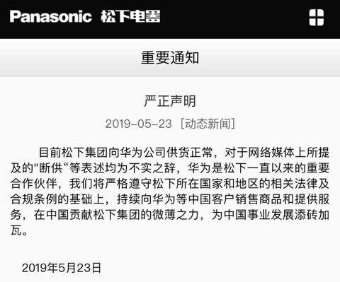 """松下日本总部:没""""断供""""华为 与中国分公司声明一致"""