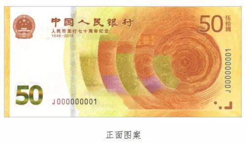 图片来自央行官网