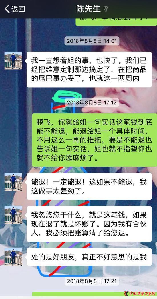 杨女士与陈经理的聊天记录
