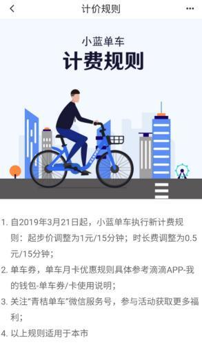 滴滴APP更新了小蓝单车在北京的计费规则