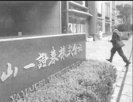 """1997年11月24日,有着百年历史的日本四大证券公司之一的""""山一证券""""歇业。来源:网络。"""
