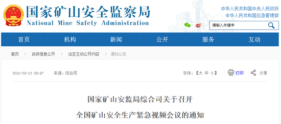 国家矿山安监局综合司关于召开全国矿山安全生产紧急视频会议通知