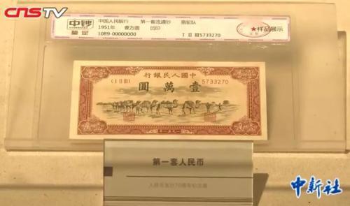 第一套人民币的一万元纸币。来源:中新视频截图 杨飞 郝学娟报道