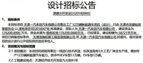一汽丰田12万辆新能源汽车招标公告 (图源网络)