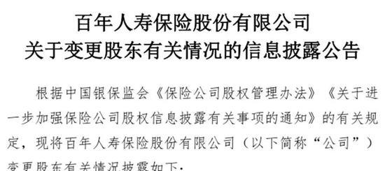 """百年人寿""""十年生涯"""":被调查?股权变局涌动却难产"""