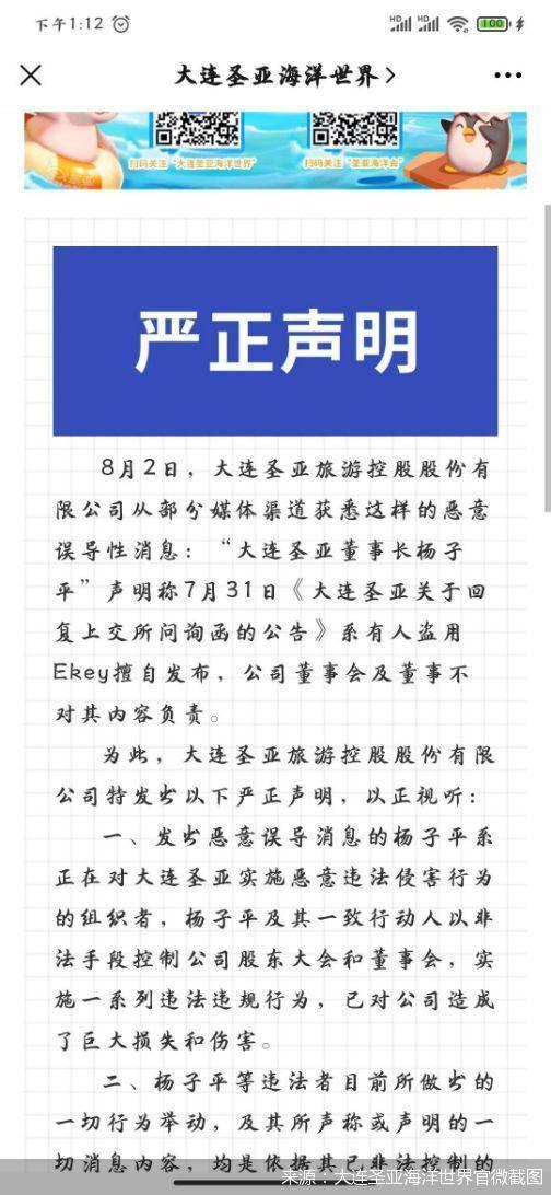 大连圣亚回应董事长杨子平声明:擅自发布公告等说法系恶意误导