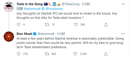 """马斯克给出""""先决条件"""" 将尽可能给特斯拉股东优先权"""