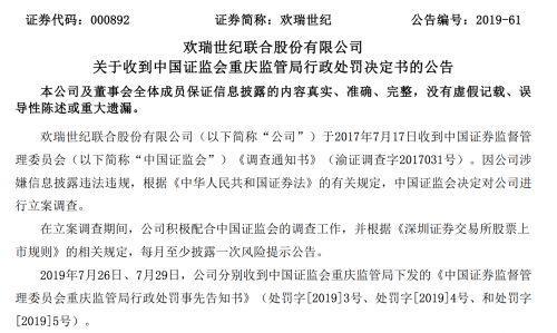 基金必读:平安前海开源经理变更民生产品换手2852%