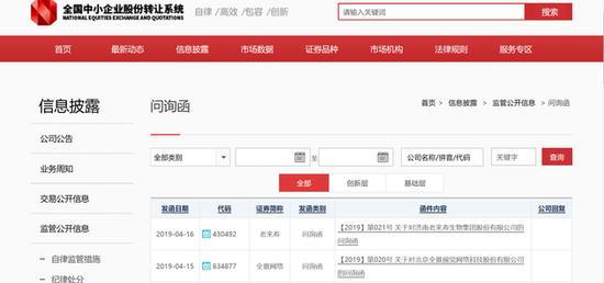 股转系统网站截一��玄仙就�@�虞p易死在自己手里图