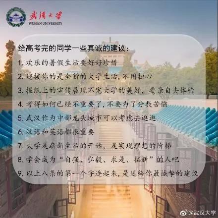 图片来源:@武汉大学