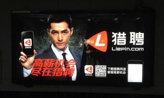 猎聘开始香港IPO预先推介 华领医药提交上市申请猎聘