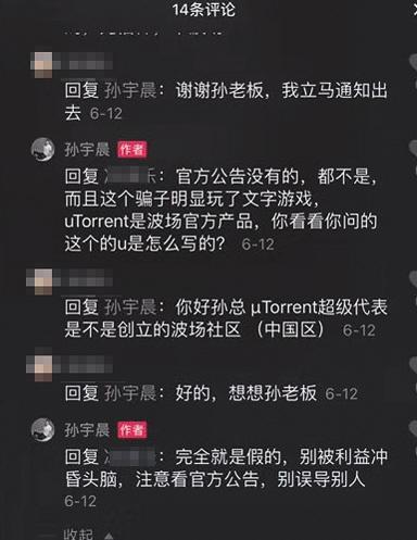 孙宇晨回复网友关于波场超级社区与波场关系。