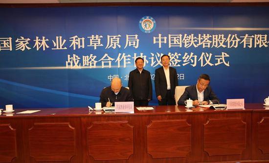 国家林草局与中国铁塔战略合作 提升林草防灾减灾能力