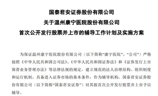 """曾喊出""""中国有1.8亿人患有精神疾病"""" 康宁医院又向A股出发了"""