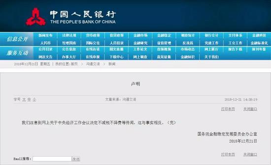 图片来源:截自央走官网