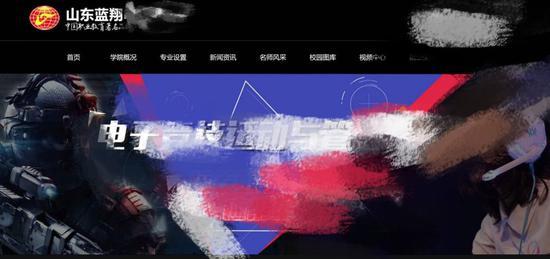 来源:山东蓝翔技师学院官网