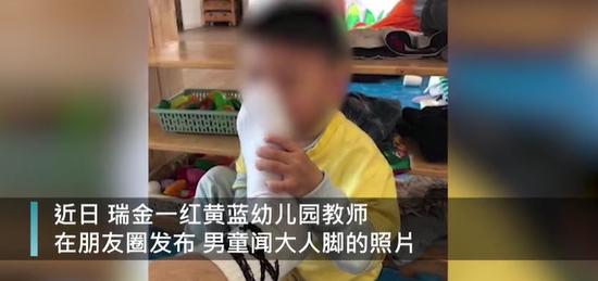 幼師發男童聞腳照被拘7天紅黃藍到底怎麼了? _新浪財經_新浪網