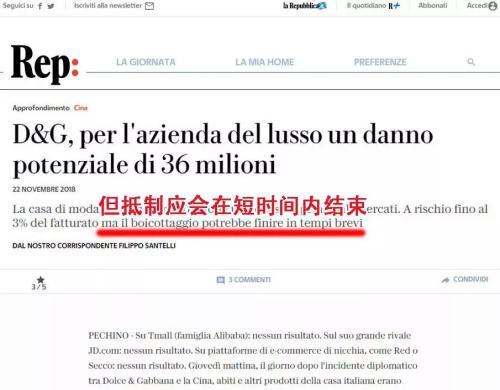 意大利媒体报道截图 (来源:《欧洲时报》意大利版微信公号)