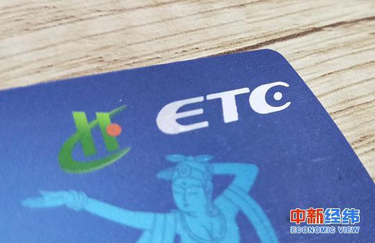 ETC卡 中新经纬 赵佳然 摄