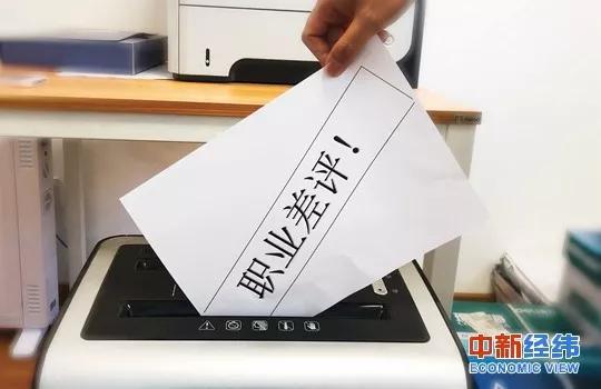 """""""揭秘职业差评江湖:发一条差评190元 删差一条120元"""