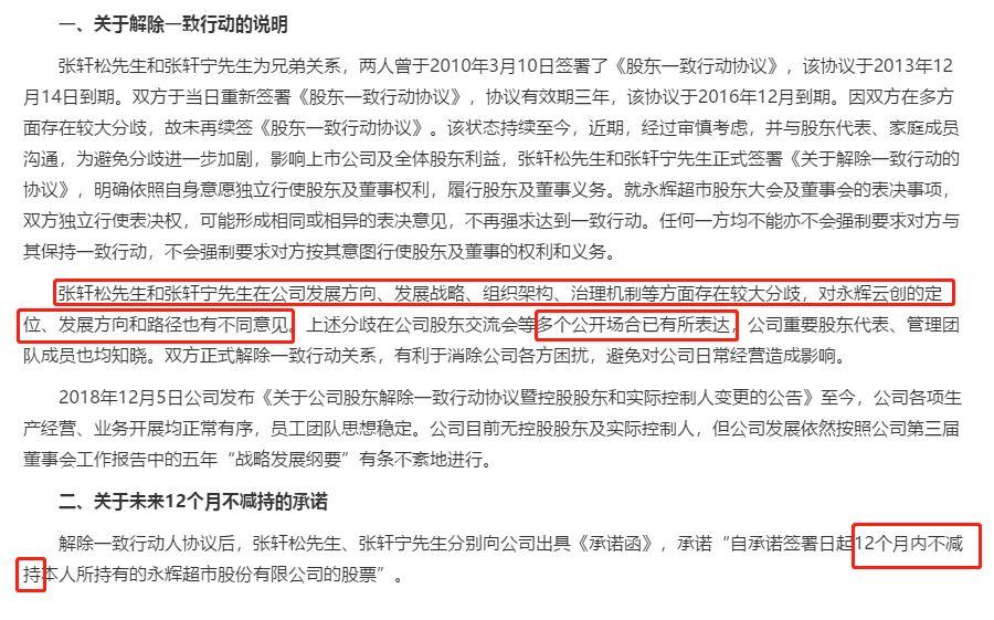 永辉超市无控股股东和实控人 称兄弟存在较大分歧?