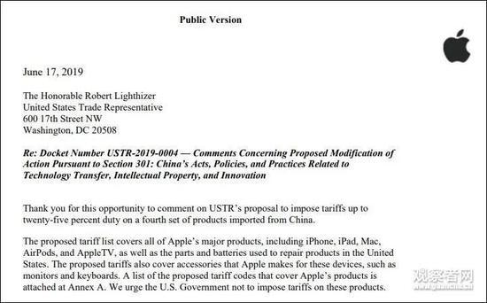 苹果公开声明反对对华加收关税