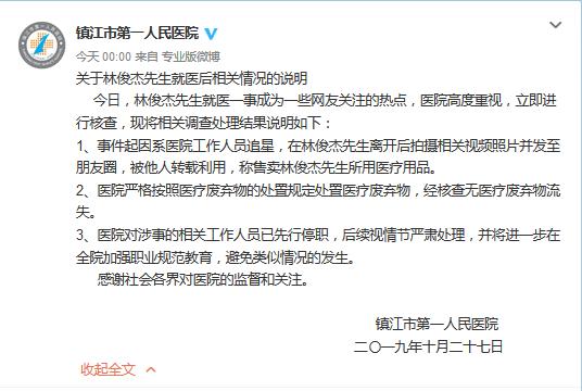 林俊杰方回应吊水针头被出售:抵制侵犯艺人隐私行为
