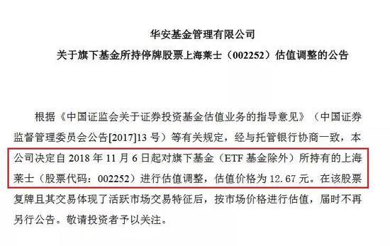 上海莱士停牌9个月后宣布400亿并购 此前炒股巨亏9亿