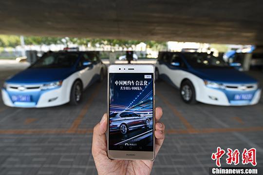 资料图:民众使用网约车服务。 中新社记者 武俊杰 摄