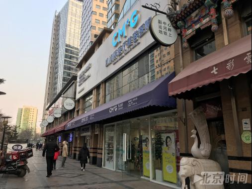 北京市凯润婷医疗美容医院(北京时间记者 拍摄)