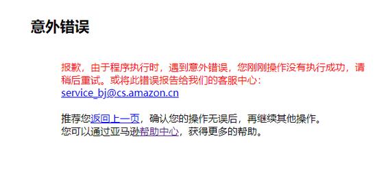 """亚马逊中国官网无法打开:出现""""意外错误""""提示"""