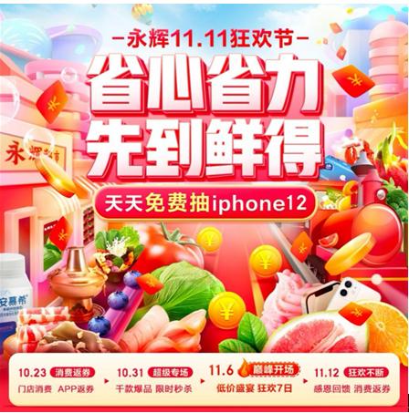 """永辉超市双十一大促火热开启 千种商品抢""""鲜""""优惠"""
