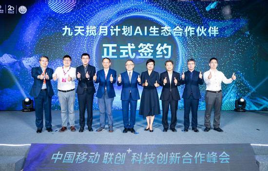 科技与中国移动在广州签署多领域合作协议