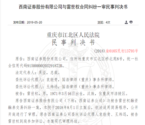 两融客户买乐视网爆仓 西南证券讨要12万本金及利息