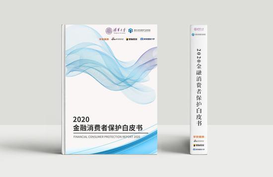 《2020金融消费者保护白皮书》发布