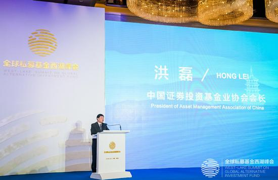 洪磊:构建基金行业信用体系 夯实服务实体经济根基