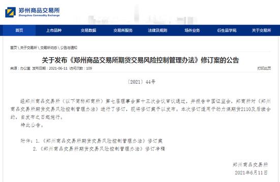 关于发布《郑州商品交易所期货交易风险控制管理办法》修订案的公告