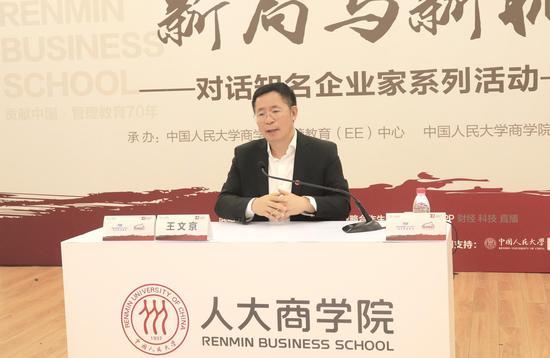 王文京:六大技术集群交互发展驱动新一轮商业创新